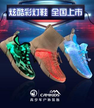 黑科技炫酷出街 CAMKIDS发光潮鞋闪耀上市