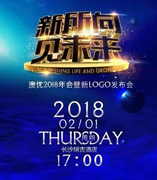 """""""新所向 见未来""""澳优2018年会暨新LOGO发布会"""