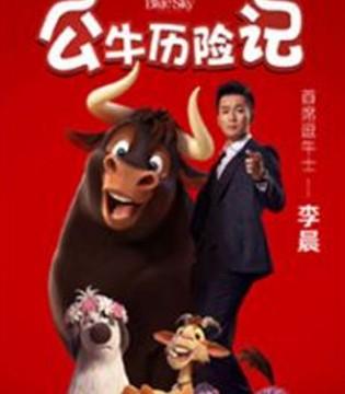 李晨助阵动画《公牛历险记》 终极预告和新海报公开