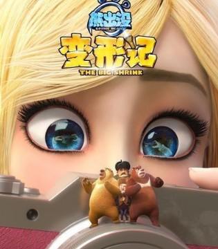 """《熊出没·变形记》公布重磅消息 """"破产姐妹""""变身动画人物"""