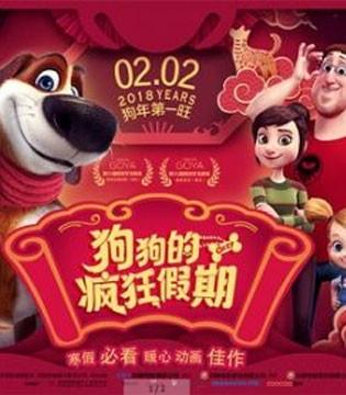 """动画电影《狗狗的疯狂假期》""""汪年大吉""""海报预告双发"""