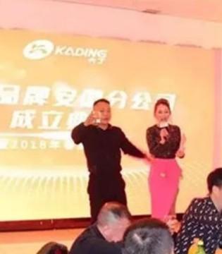 卡丁安徽分公司成立典礼暨春夏鞋服品鉴会盛大开启