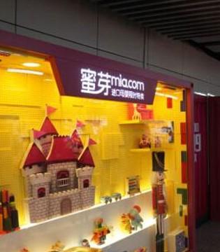 蜜芽安徽分公司成立 全面赋能线下母婴实体店