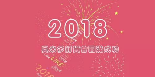 2018年奥米多秋冬订货会(小榄站)圆满举行