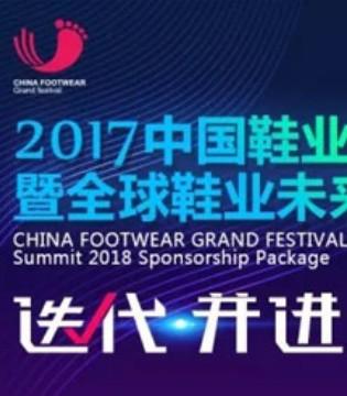 乖乖狗品牌荣获2017中国鞋业盛典最佳健康童鞋大奖