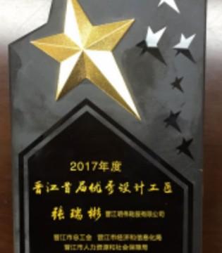 """明伟匠二代张瑞彬喜获""""晋江优秀设计工匠""""殊荣"""