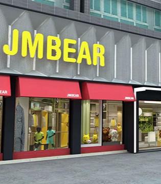 JMBEAR杰米熊品牌轻奢体验店即将开业 新年全新升级