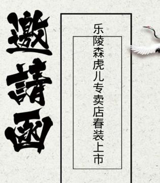 新店入驻 森虎儿山东省乐陵专卖店开业啦