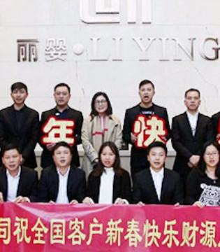 香港丽婴妇幼用品(国际)有限公司祝全国客户新春快乐
