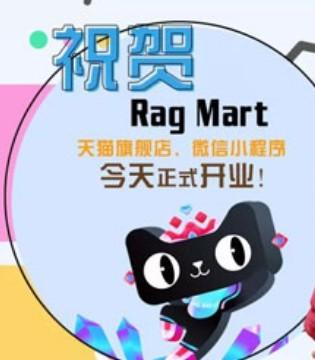 祝贺Rag Mart天猫旗舰店 微信小程序今天正式开业