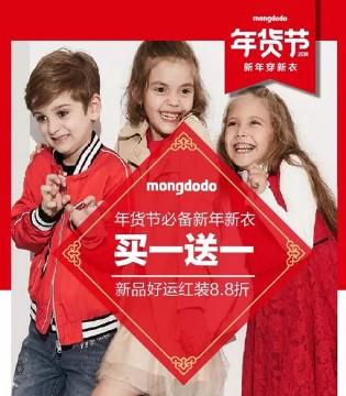 新年送红装 就在Mongdodo梦多多年货节
