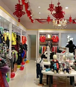 祝贺班吉鹿黔江国维购物中心店开业大吉