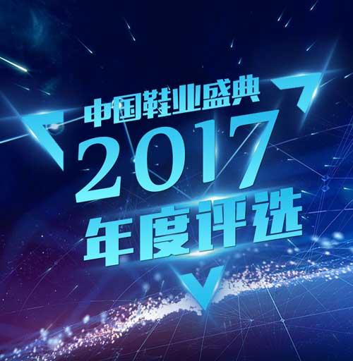 """实至名归  开心米奇获2017""""最佳健康童鞋""""殊荣"""