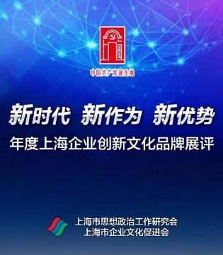 小熊尼奥入选年度上海企业创新文化品牌展评