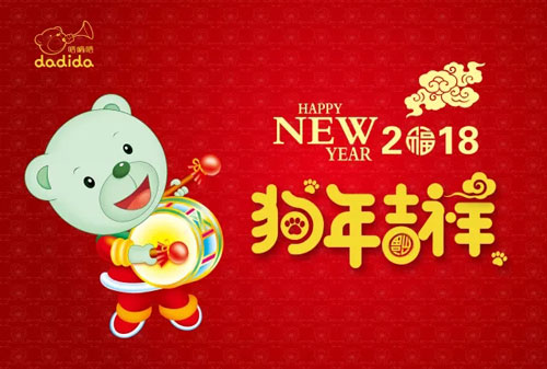 嗒嘀嗒新年献礼 喜迎2018 狗年旺旺旺