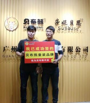 贝布熊再传捷报 广西签订战略合作伙伴