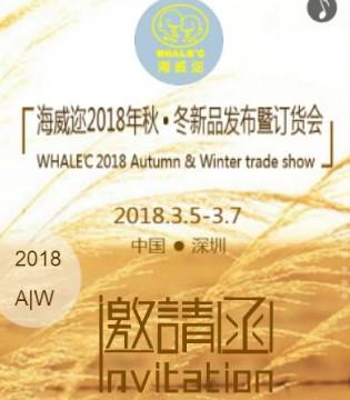 海威迩2018年秋・冬新品发布会暨订货会