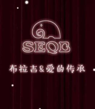 SEQB小象Q比2018秋冬新品发布会 3月4日广州不见不散