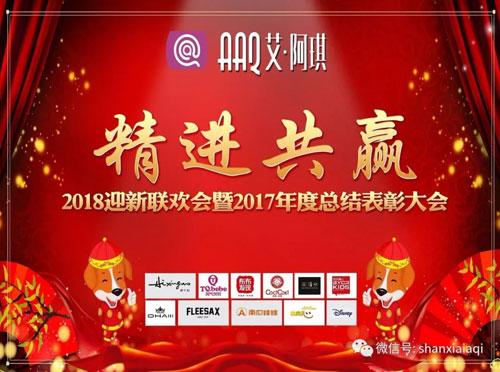 艾阿琪2018精进共赢迎新联欢会暨2017年度总结大会