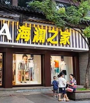 新零售目光转向纺织服装行业 谁会是下一个海澜之家