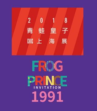 青蛙皇子/青蛙小皇子与您相约2018CHIC上海展