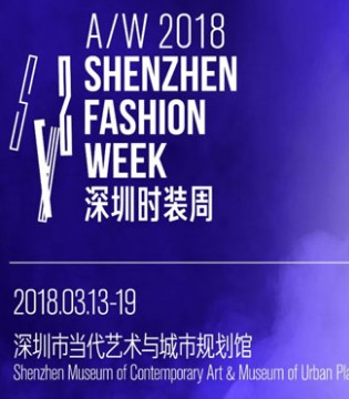 A/W 2018深圳古装周 官方预定通道开放