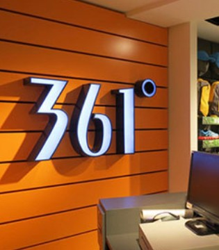 361度童装增长速度高于主品牌 订货价值连续15个季度改善