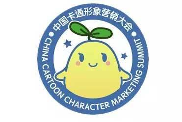 2018中国卡通形象营销大会将于4月10-11日在广州举行