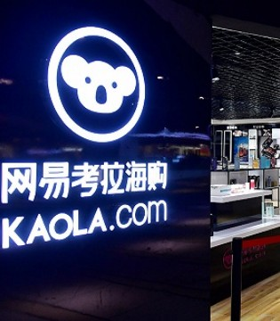 网易考拉将在杭州开出首家跨境电商线下直营店