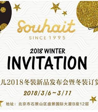 水孩儿2018冬装新品发布会诚邀您前来