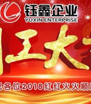 新的一年里红红火火 钰鑫企业开工大吉