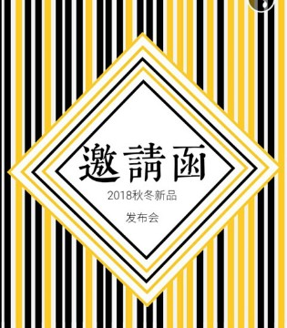 Nine Larvae九子鱼2018年秋冬订货会即将来袭