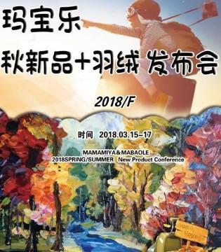 MABAOLE玛宝乐2018秋+羽绒新品发布会邀请函