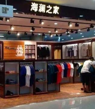 海澜之家加码新零售 募资6亿升级5500家为智慧门店