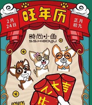 """时尚小鱼开工大吉 2018""""犬""""力以赴 一""""旺""""无前"""