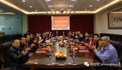 正月初八 爱华集团2018年新春开工大吉