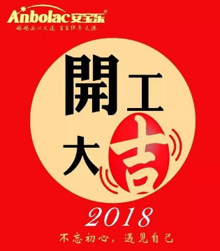 "ANBOLAC安宝乐开工啦 2018""安""们不一样"