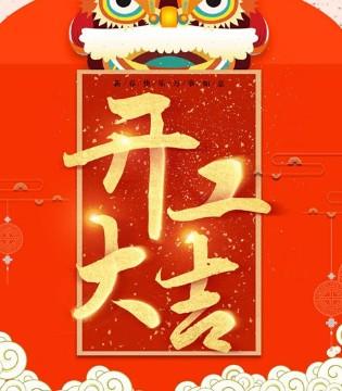 2018开工大吉 T100全体同仁祝大家新春快乐