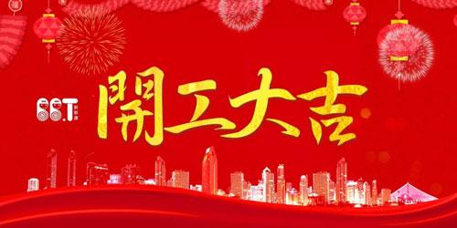 大年十二 林芊国际、BBT蚌蚌唐2018开工大吉