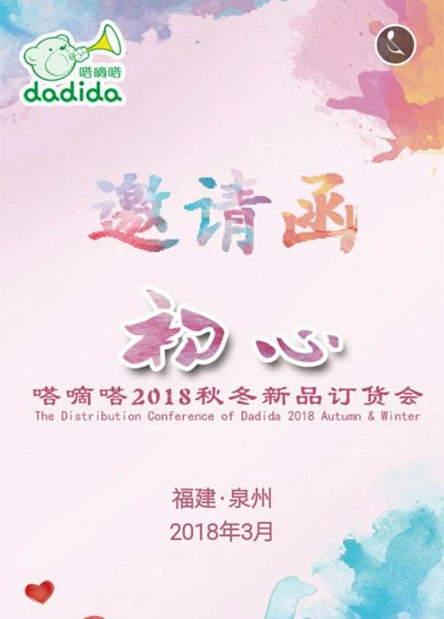 dadida嗒嘀嗒2018年秋冬订货会即将来袭