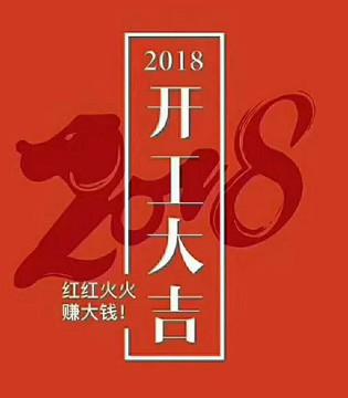 MA DOU GE嫲豆阁龙8国际娱乐官网品牌正式上班啦 祝开工大吉