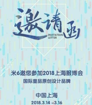 米6邀请您来2018上海服博会 这里有惊喜哦