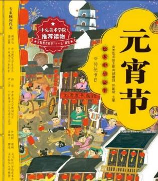 绘本中华故事・传统节日:元宵节