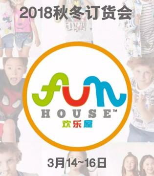 FunHouse欢乐屋2018秋冬订货会即将开启