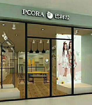 年后第一店 祝贺PCORA巴柯拉贵阳专卖店即将开业