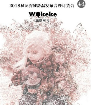 WQ Keke&温琪可可2018秋冬新品订货会邀请函