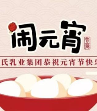 和氏乳业集团恭祝全国人民元宵节快乐