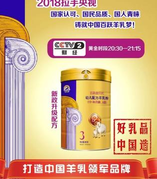 元宵佳节 锁定央视财经百跃益贝比品牌广告首播