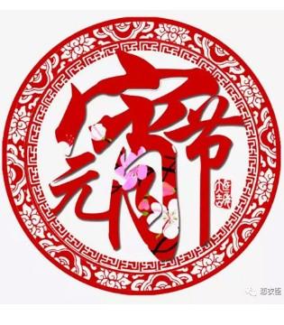 恋衣臣真诚祝您元宵节快乐 品味源远流长元宵节