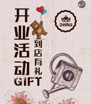 DHAiii东宫皇子童装品牌江苏店即将开业 小编先走一步~